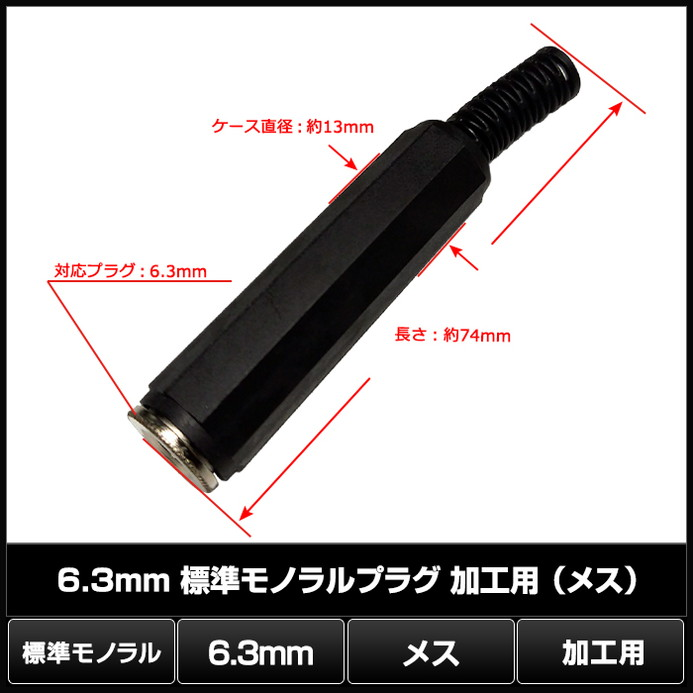 1047(1個) 6.3mm 標準モノラルプラグ 加工用(メス)