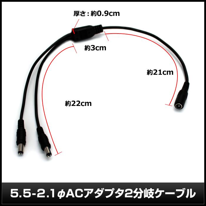 7529(1本) ACアダプタ 2分岐ケーブル  5.5×2.1φ