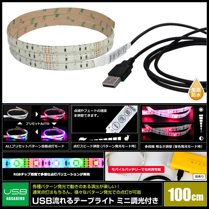 Kaito6962(50本) 防水 USB 流れるLEDテープライト RGB/カラフル(3528) [ミニ調光付き] 100cm DC5V 白ベース