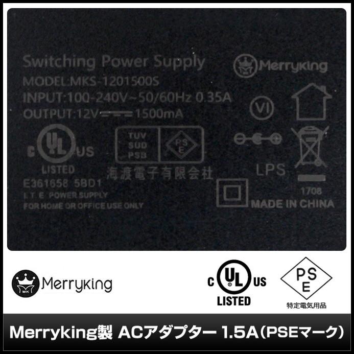 0909[変換9種:1個セット] ACアダプタ【安心の1年保証】 1.5A AC100V-DC12V MKS-1201500S Merryking (PSEマーク付/RoHS対応/プラスチック製)