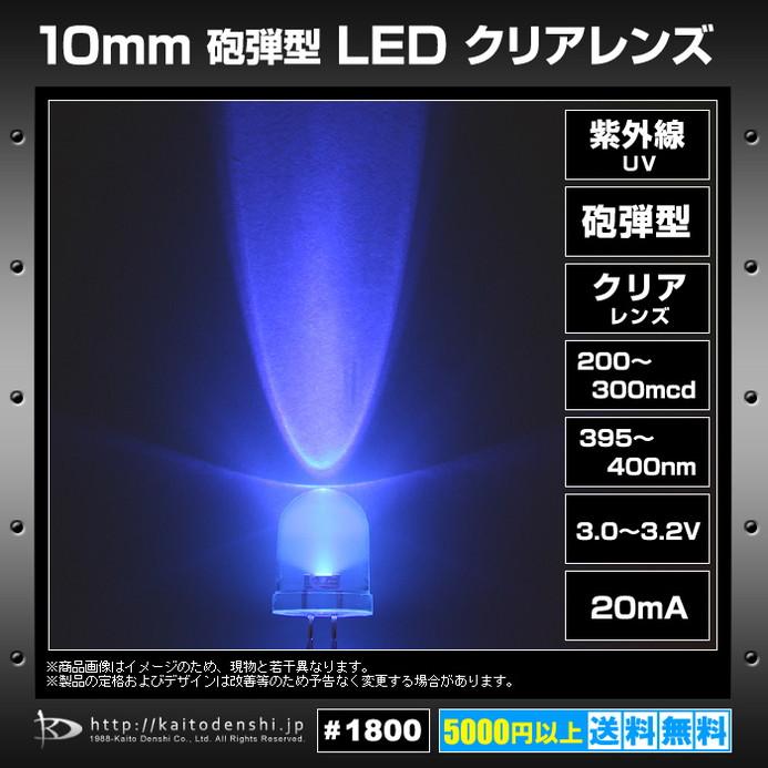 1800(10個) LED 砲弾型 10mm (クリアレンズ) 紫外線/UV 200〜300mcd 395〜400nm