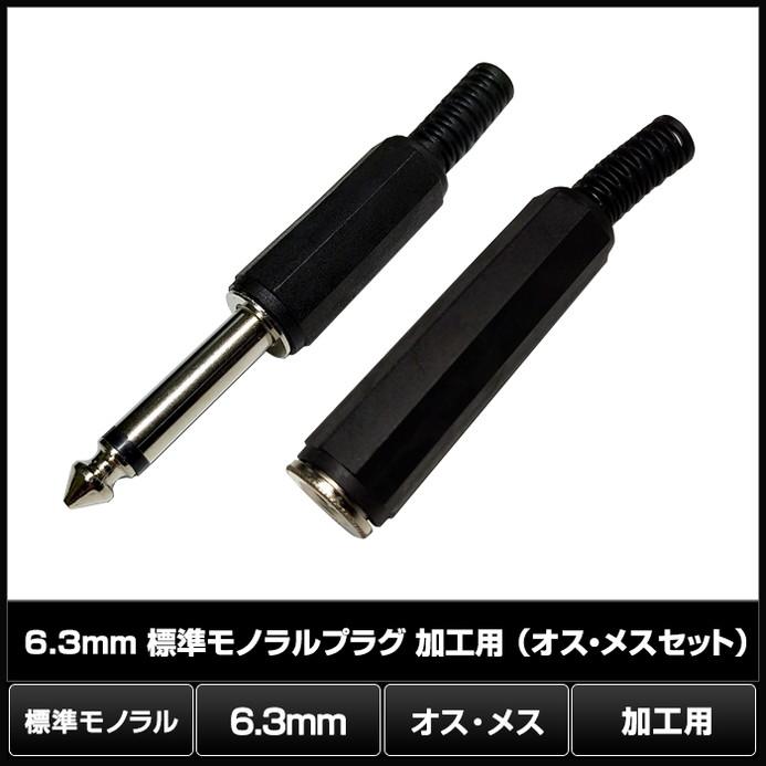 1048(1個) 6.3mm 標準モノラルプラグ 加工用(オス・メスセット)
