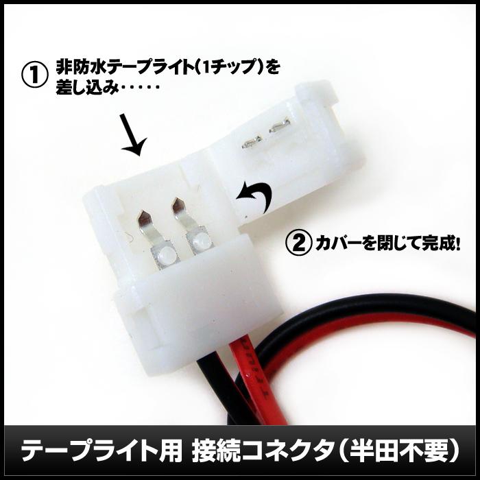 8mm 非防水 (10個) 単色テープライト用 接続ケーブル+コネクタ 片端子 約16cm 半田不要