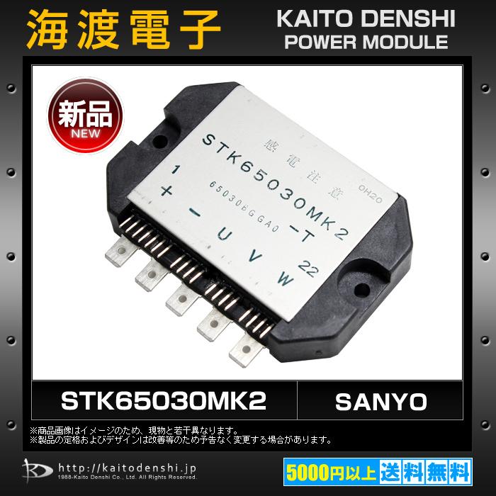 STK65030MK2 (1個) モジュール SANYO 【新品】