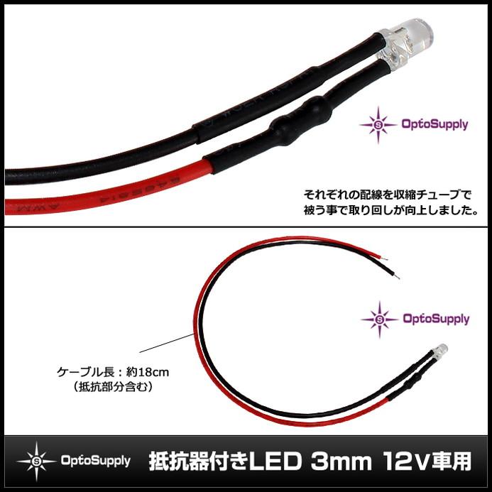 【100個】LED 3mm 砲弾型 OptoSupply 12V抵抗付き ケーブル18cm