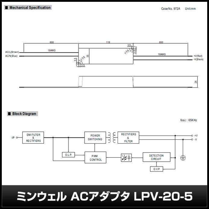 4654(1個) 防水ACアダプター 5V/3A/15W ミンウェル【LPV-20-5】IP67
