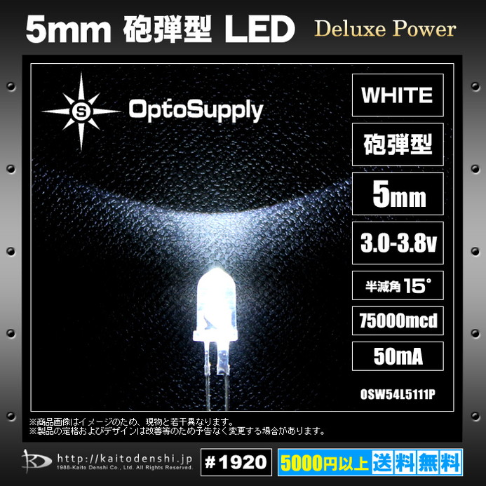 Kaito1920(1000個) LED 砲弾型 5mm White OptoSupply Deluxe Power 75000mcd 50mA 15deg [OSW54L5111P]