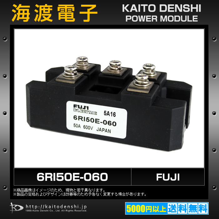 6RI50E-060 (1個) パワーダイオードモジュール FUJI 【中古】