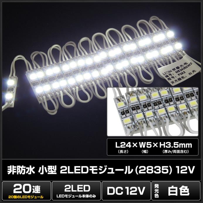 8512(20連×1set) 非防水 小型 2LEDモジュール (2835) 12V 白色 単体