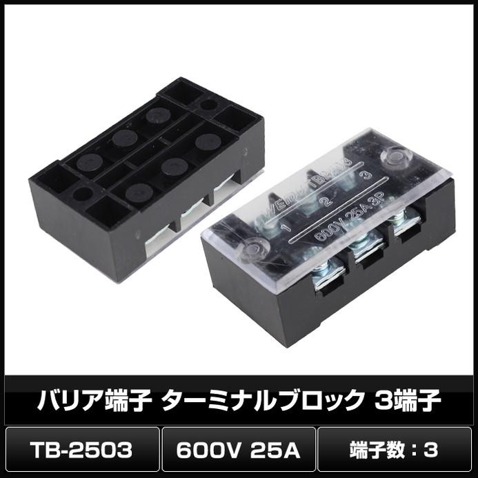 Kaito6822(10個) バリア端子 ターミナルブロック 3端子 TB-2503 (600V 25A)
