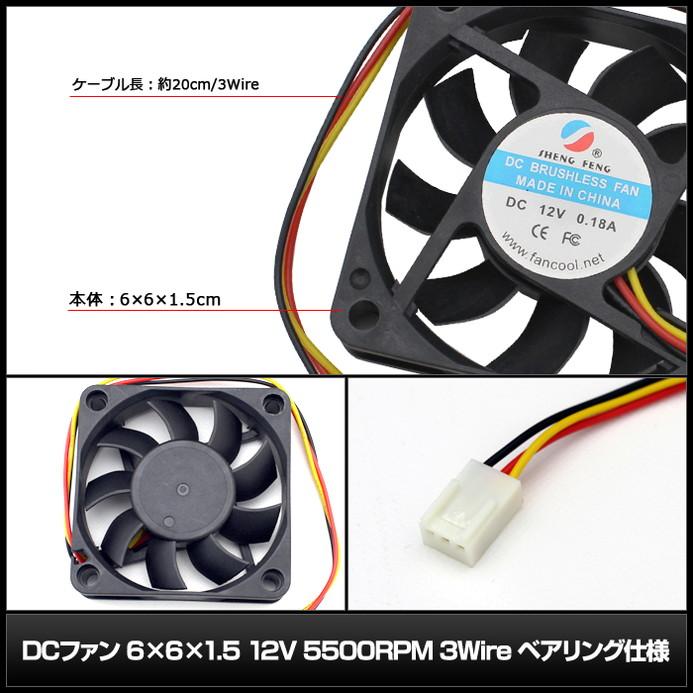 8029(1個) DCファン 6x6x1.5 (12V) 5500RPM 3Wire (ベアリング仕様)