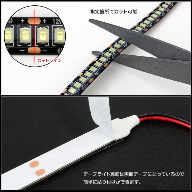 240LEDテープライト 10cm HQ 高密度 12V 防水 片端子ケーブル1m 黒ベース