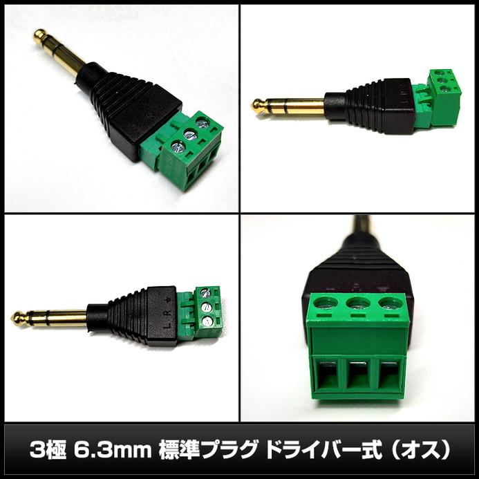 1049(1個) 3極 6.3mm 標準プラグ ドライバー式(オス)