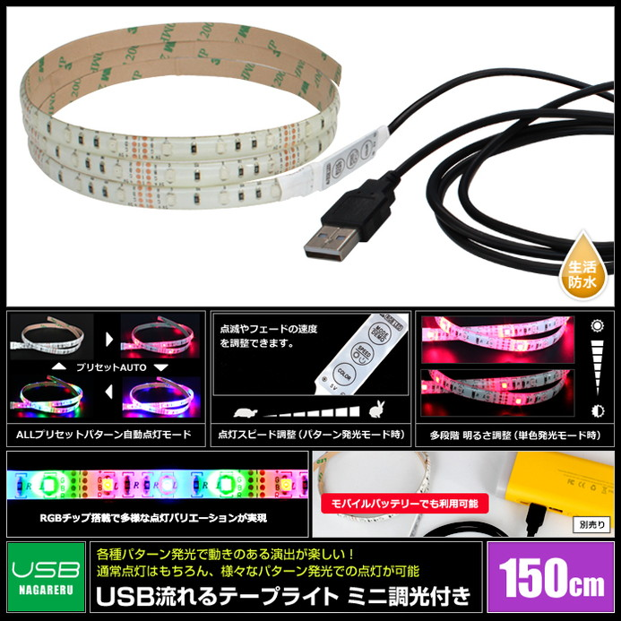 Kaito6963(10本) 防水 USB 流れるLEDテープライト RGB/カラフル(3528) [ミニ調光付き] 150cm DC5V 白ベース