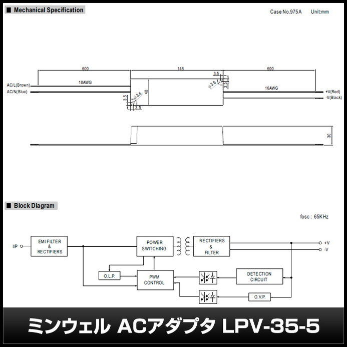 4655(1個) 防水ACアダプター 5V/5A/30W ミンウェル【LPV-35-5】IP67