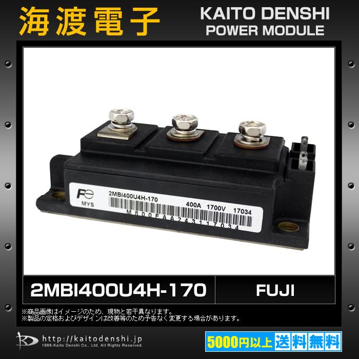 2MBI400U4H-170 (1個) デュアルIGBTモジュール FUJI 【中古】