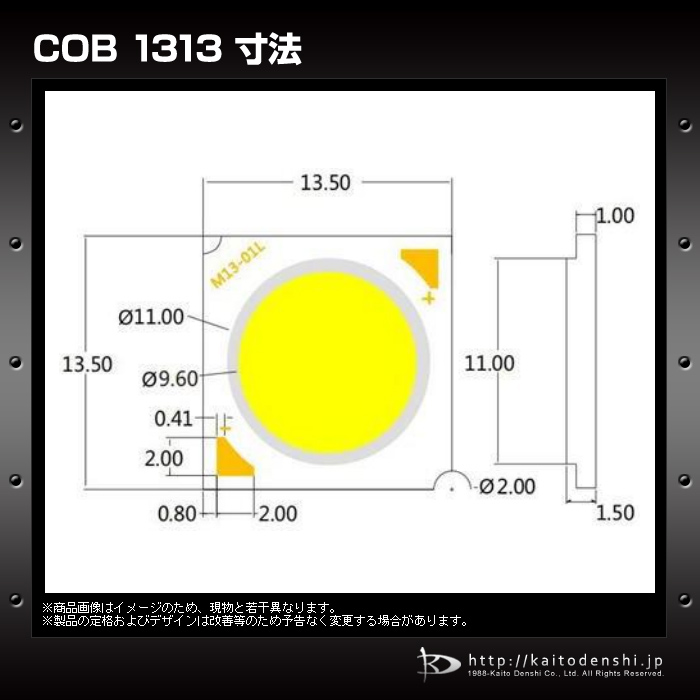 8432(1個) COB 1313 5W LEDモジュール 白色 15-17V 320mA 6000-6500K 110-120lm 80Ra