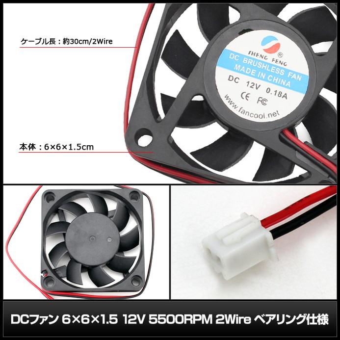 8030(1個) DCファン 6x6x1.5 (12V) 5500RPM 2Wire (ベアリング仕様)