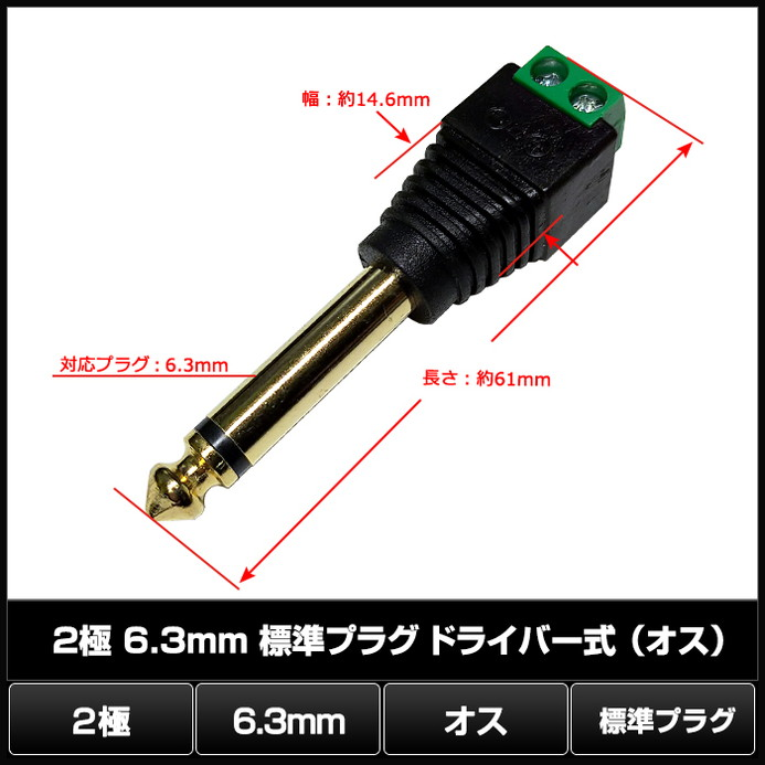 1050(1個) 2極 6.3mm 標準プラグ ドライバー式(オス)