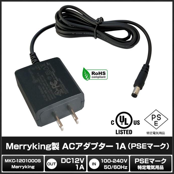6762(1個) [小型] ACアダプタ- 12V/1A (MKC-1201000S) AC100V〜240V Merryking PSE/RoHS対応安心の1年保証