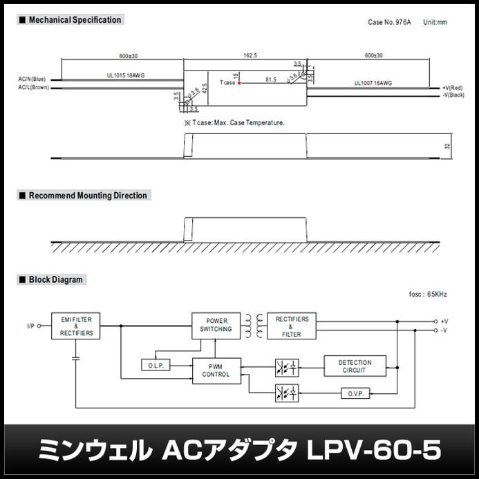 [1個] 5V/8A/40W ミンウェル 防水ACアダプター【LPV-60-5】IP67