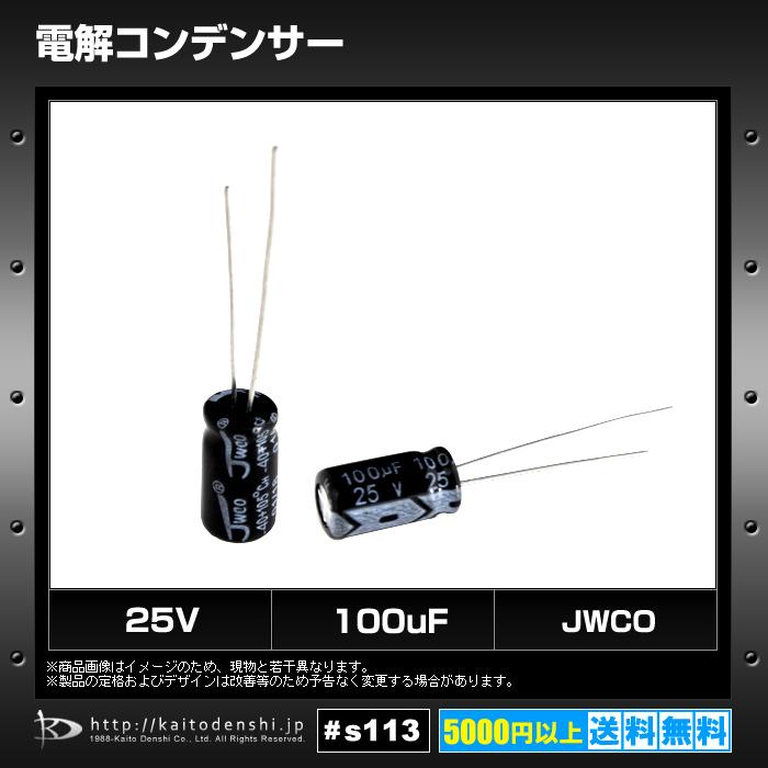 [s113] 電解コンデンサー 25V 100uF 6.3x12 [JWCO] (50個)