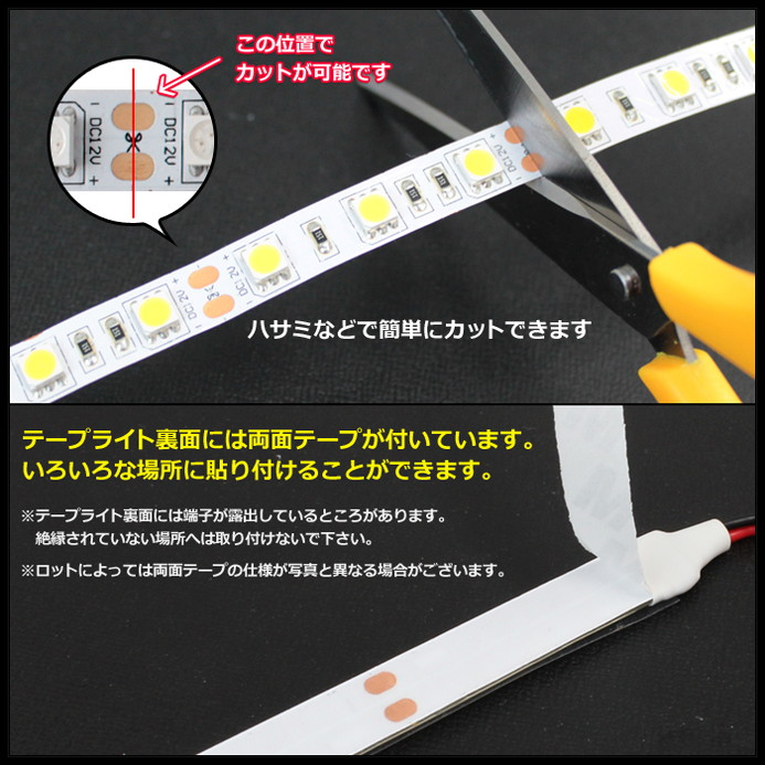 超安12V(2本入り) 非防水LEDテープライト 3チップ 白ベース 15cm