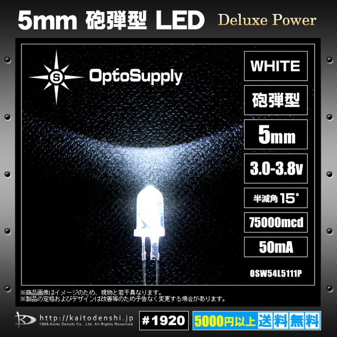 Kaito1920(50個) LED 砲弾型 5mm White OptoSupply Deluxe Power 75000mcd 50mA 15deg [OSW54L5111P]