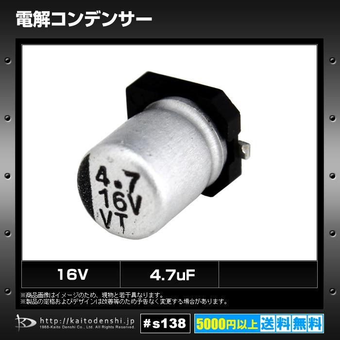 [s138] 電解コンデンサー 16V 4.7uF 4×5 (10個)