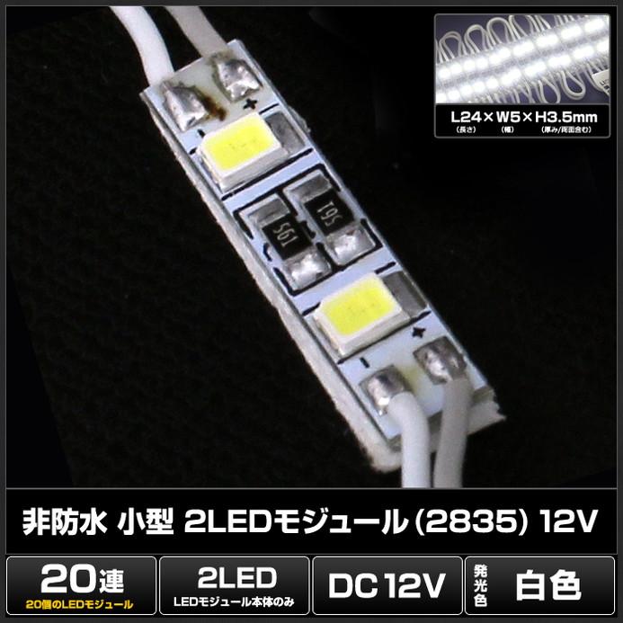 8512(20連×100set) 非防水 小型 2LEDモジュール (2835) 12V 白色 単体