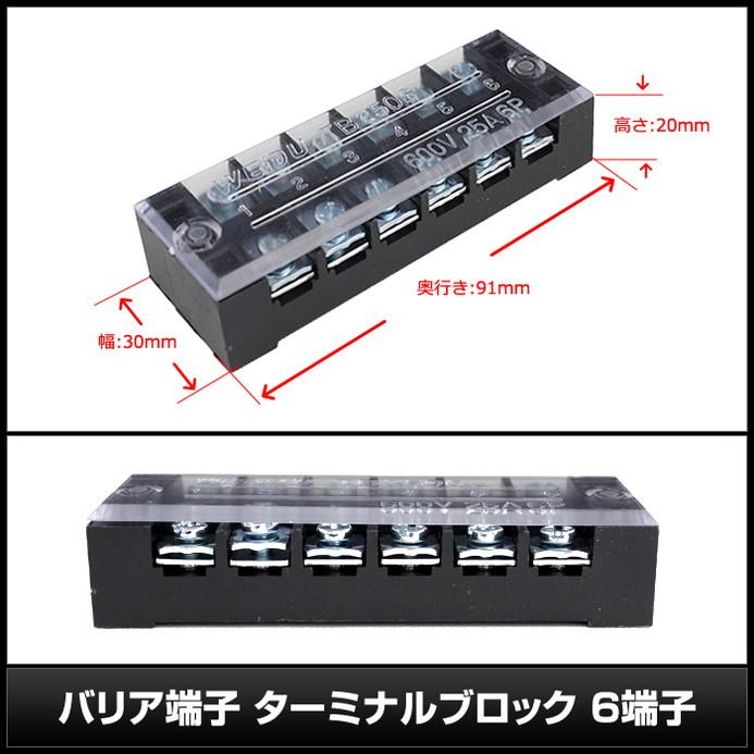 Kaito6824(10個) バリア端子 ターミナルブロック 6端子 TB-2506 (600V 25A)