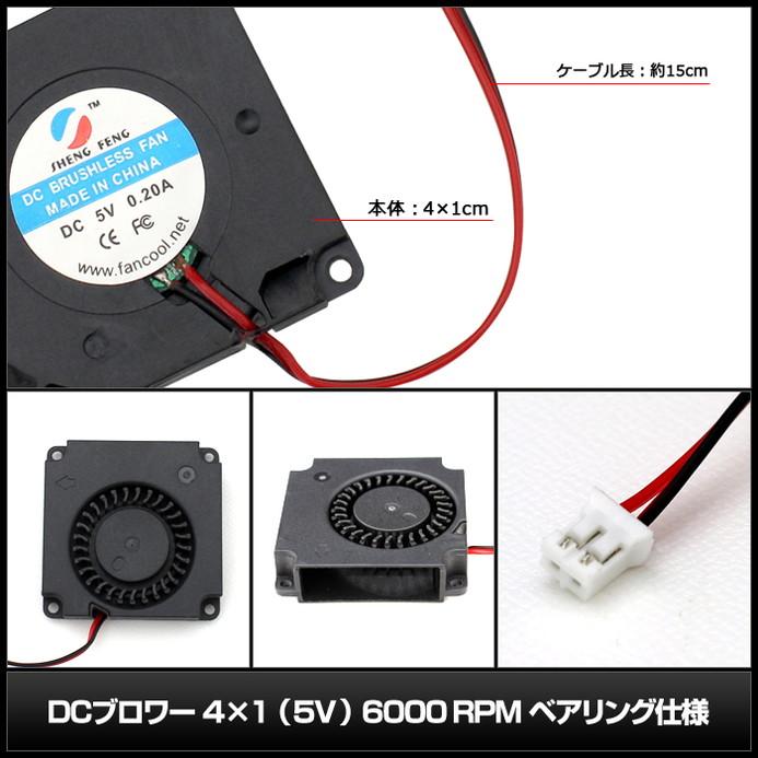 8031(1個) DCブロワー 4x1 (5V) 6000RPM (ベアリング仕様)