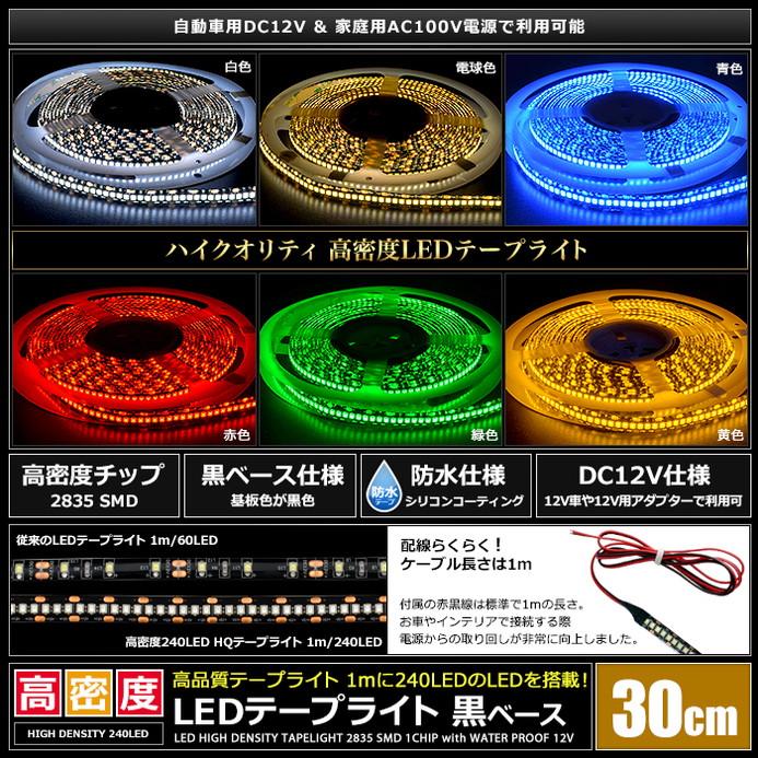 240LEDテープライト 30cm HQ 高密度 12V 防水 片端子ケーブル1m 黒ベース