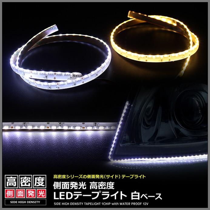 側面発光12V(10本) 防水 8mm LEDテープライト 1チップ 150cm (120LED/m) 両端子 [白ベース]