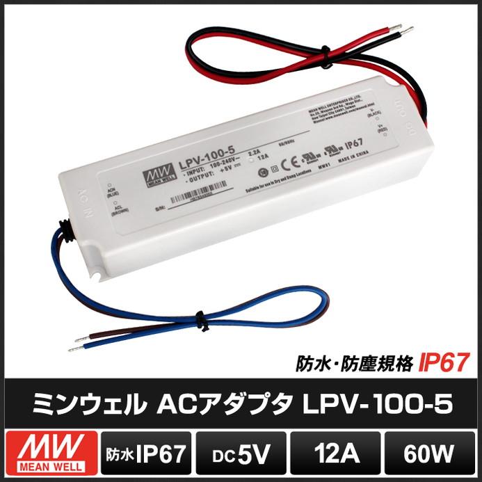 4657(1個) 防水ACアダプター 5V/12A/60W ミンウェル【LPV-100-5】IP67