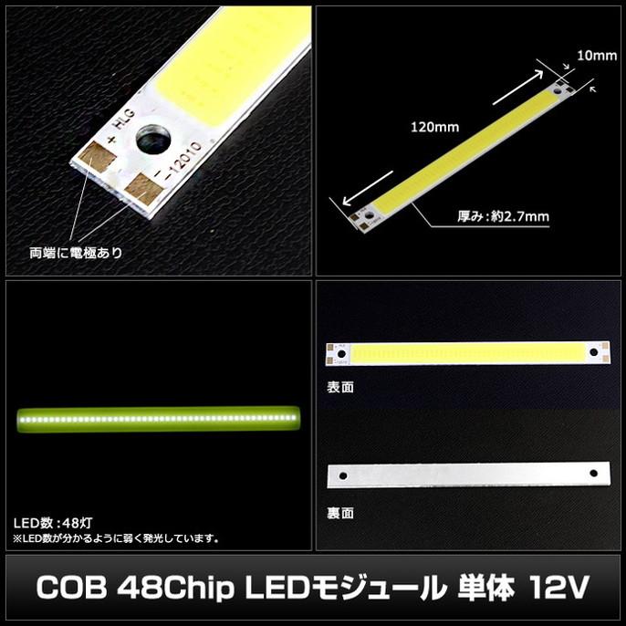 [1個] COB 48Chip LEDモジュール 単体 12V (120×10mm)