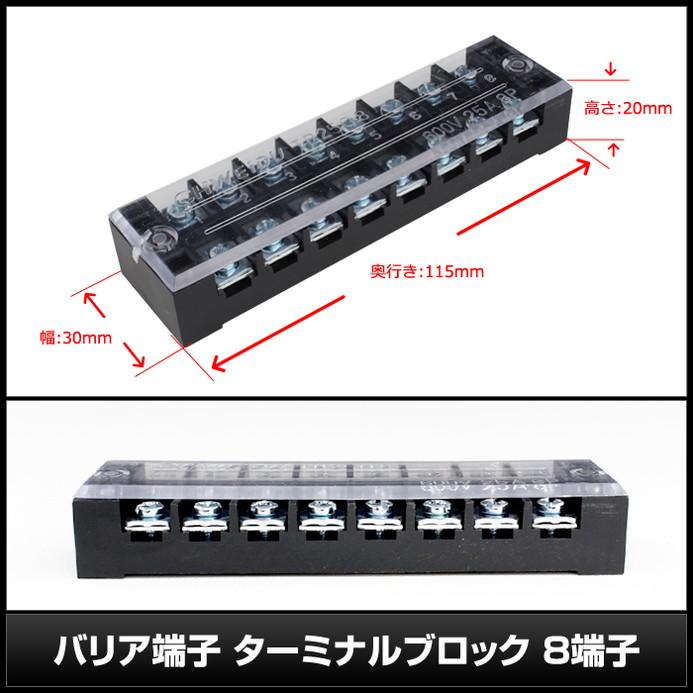 Kaito6825(10個) バリア端子 ターミナルブロック 8端子 TB-2508 (600V 25A)