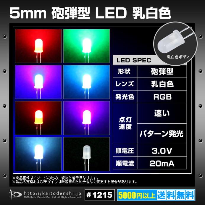 Kaito1215(50個) LED 砲弾型 5mm RGB /速い (乳白色) 3V
