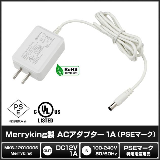 6771(1個) ACアダプタ【安心の1年保証】 1A AC100V-DC12V MKS-1201000S Merryking (PSEマーク付/RoHS対応/プラスチック製/白ボディ)