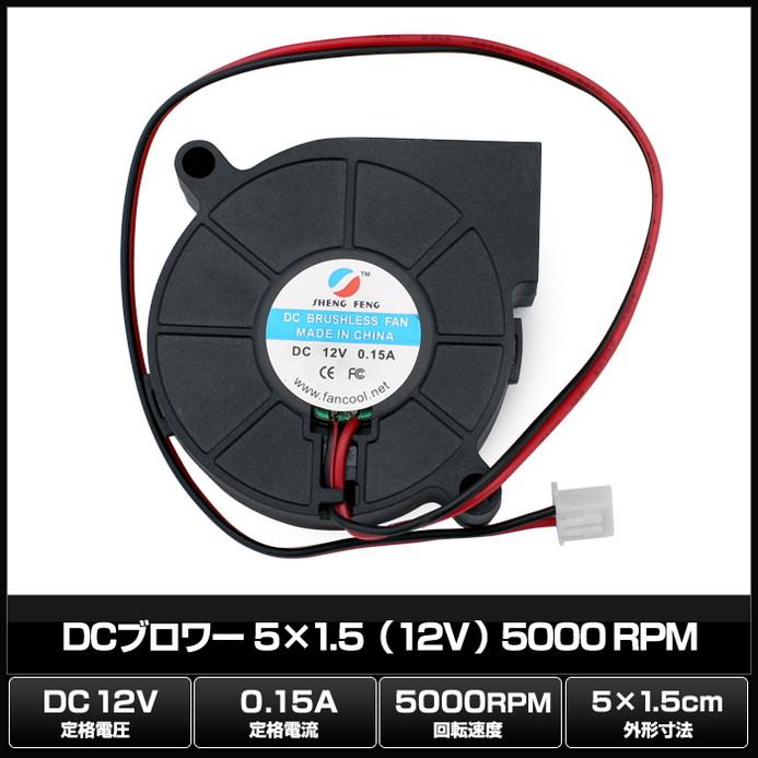 8032(1個) DCブロワー 5x1.5 (12V) 5000RPM