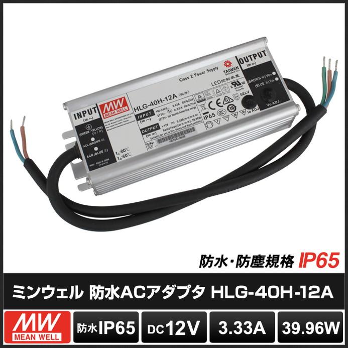 [1個] 12V/3.33A/39.96W  ミンウェル 防水ACアダプター【HLG-40H-12A】IP65