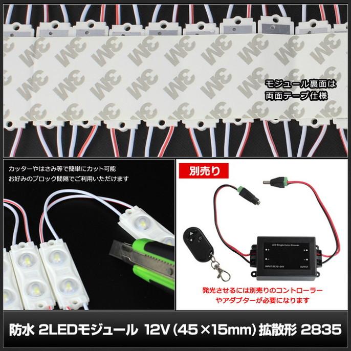 Kaito8633(10連×100set) 防水 2LEDモジュール 12V 白色 (45×15mm) 拡散型 2835