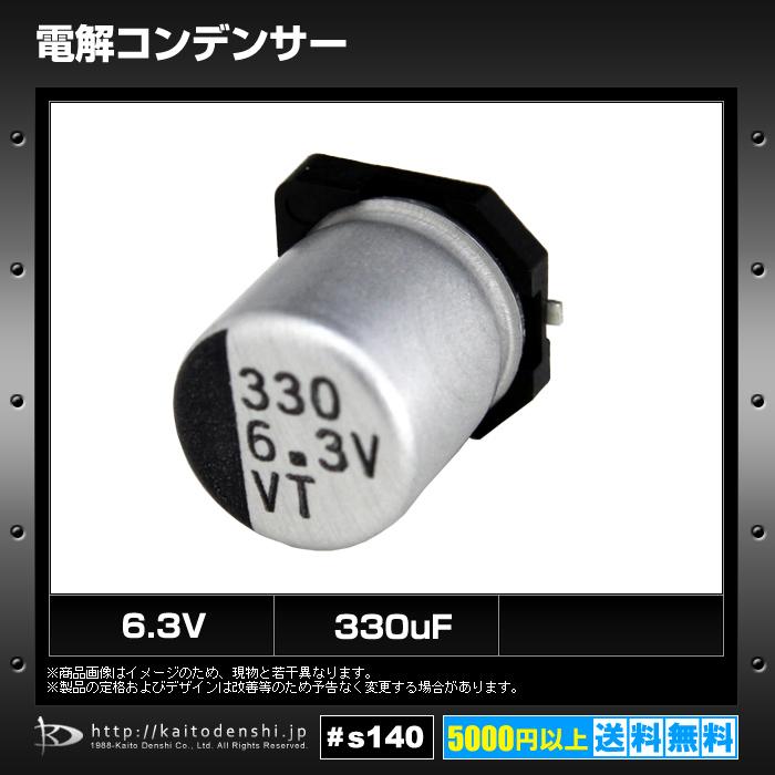 [s140] 電解コンデンサー 6.3V 330uF 6×7 (10個)