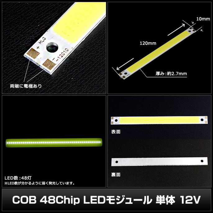 [10個] COB 48Chip LEDモジュール 単体 12V (120×10mm)