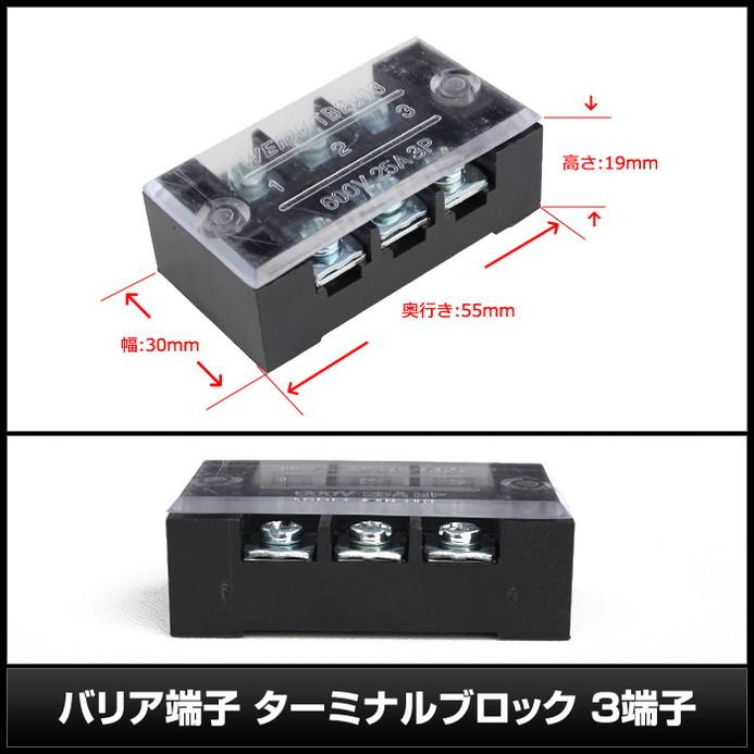 Kaito6822(100個) バリア端子 ターミナルブロック 3端子 TB-2503 (600V 25A)