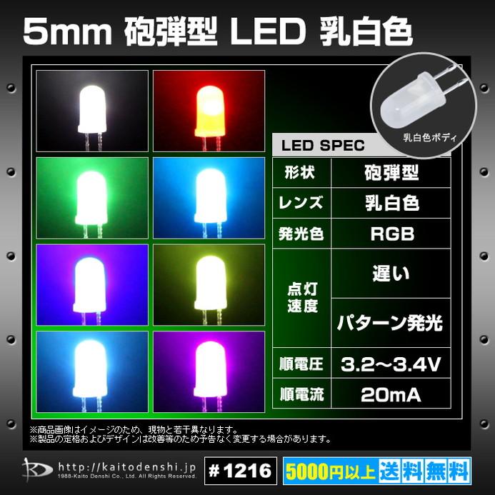 Kaito1216(50個) LED 砲弾型 5mm RGB /遅い (乳白色) 3.2-3.4V