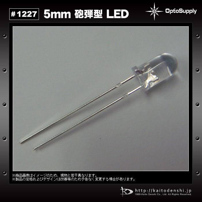 1227(100個) LED 砲弾型 5mm 赤色 OptoSupply 25000〜30000mcd OSR5MA5111A