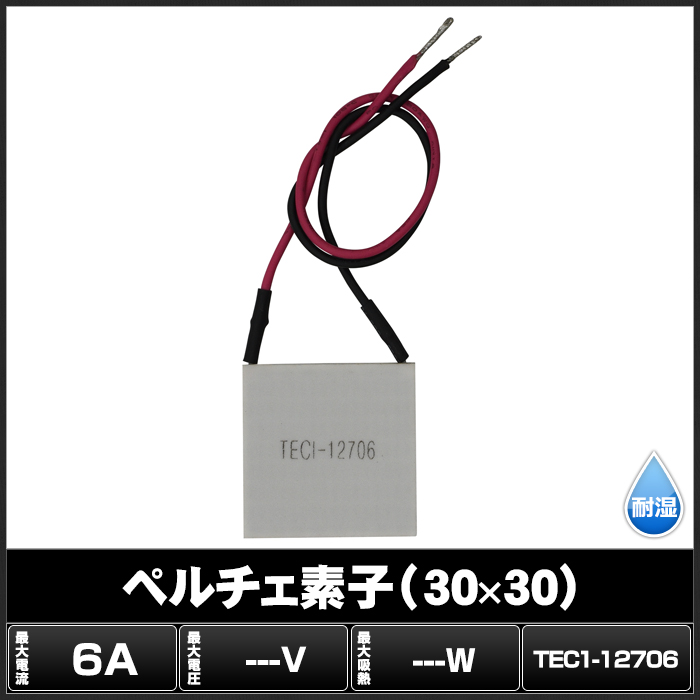 Kaito7358(1個) ペルチェ素子 TEC1-12706 (30x30) 6A