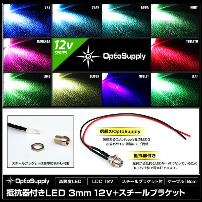 【100個】LED 3mm 砲弾型 OptoSupply 12V抵抗付き ケーブル18cm (スチールブラケット)