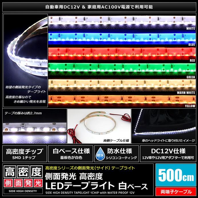 側面発光12V(10本) 防水 8mm LEDテープライト 1チップ 500cm (120LED/m) 両端子 [白ベース]
